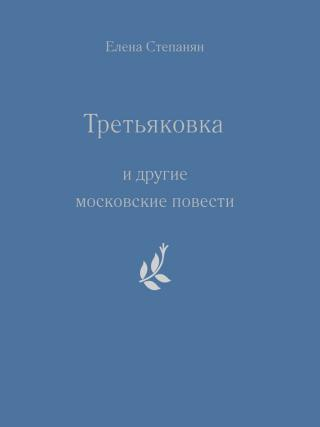 «Третьяковка»и другие московские повести