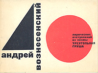 Треугольная груша