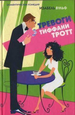 Тревоги Тиффани Тротт