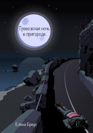 Тревожная ночь в пригороде