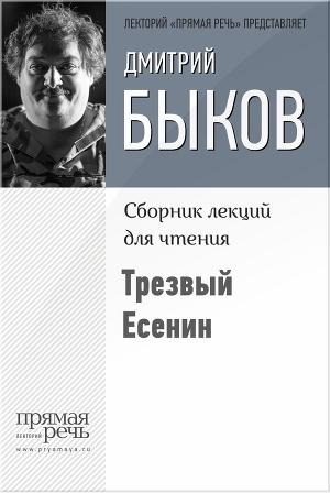 Трезвый Есенин