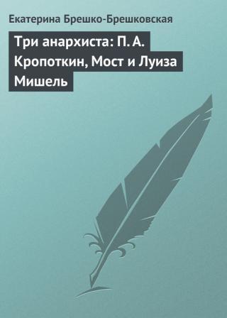 Три анархиста: П. А. Кропоткин, Мост и Луиза Мишель