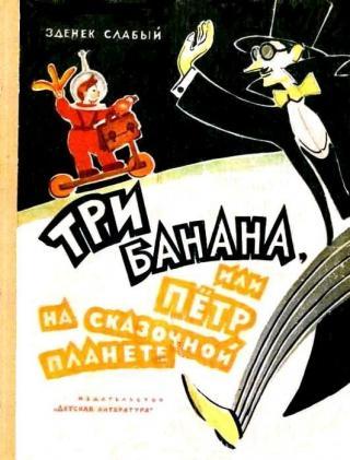 Три банана, или Пётр на сказочной планете [Tři banány aneb Petr na pohádkové planetě - ru]