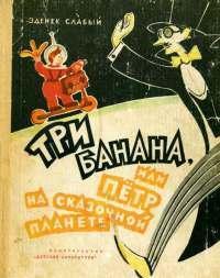 Три банана, или Пётр на сказочной планете