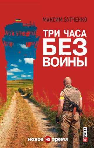 Три часа без войны