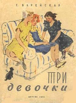 Три девочки  [История одной квартиры]