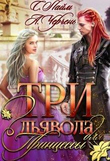 Три дьявола для принцессы. Книга 1