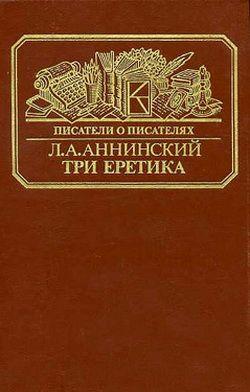 Три еретика [Повести о Писемском, Мельникове-Печерском, Лескове]