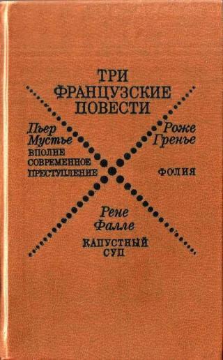 Три французские повести [Сборник]