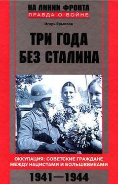 Три года без Сталина. Оккупация: советские граждане между нацистами и большевиками. 1941–1944