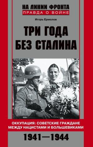 Три года без Сталина. Оккупация: советские граждане между нацистами и большевиками. 1941-1944 [litres]