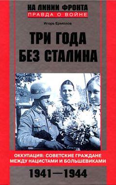 Три года без Сталина. Оккупация: советские граждане между нацистами и большевиками, 1941–1944