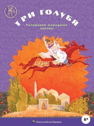 Три голубя [Татарские народные сказки]