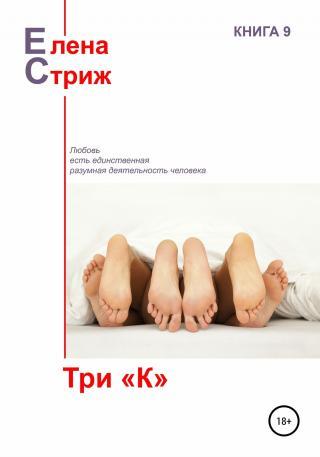 Три «К» [сборник]