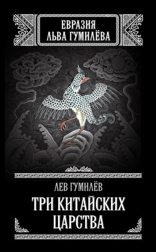 Три китайских царства (сборник)