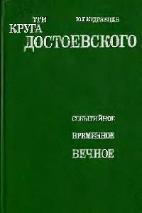 Три круга Достоевского