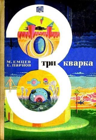 Три кварка [Сборник]