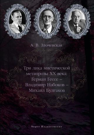 Три лика мистической метапрозы XX века: Герман Гессе – Владимир Набоков – Михаил Булгаков