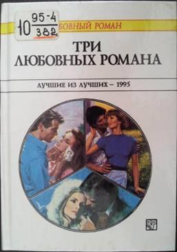 Три любовных романа. Лучшие из лучших — 1995. Сборник.