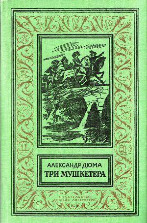 Три мушкетёра(изд.1977)