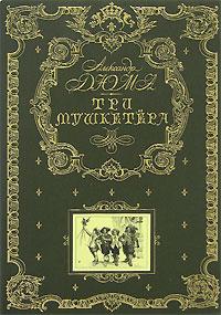 Три мушкетёра [с иллюстрациями М. Лелуара]
