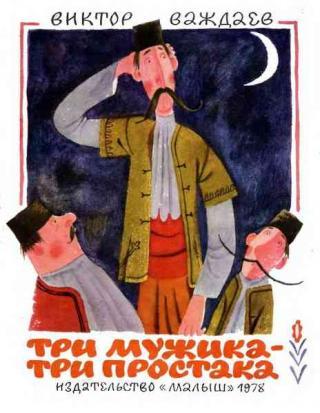 Три мужика – три простака