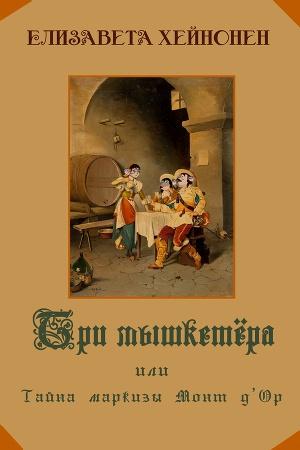 Три мышкетёра, или тайна Маркизы Монт д' Ор (СИ)