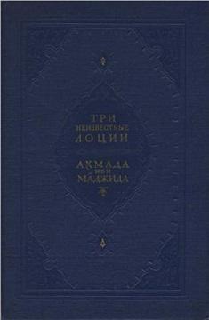 Три неизвестные лоции Ахмада ибн Маджида