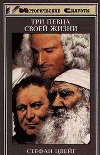 Три певца своей жизни (Казанова, Стендаль, Толстой)