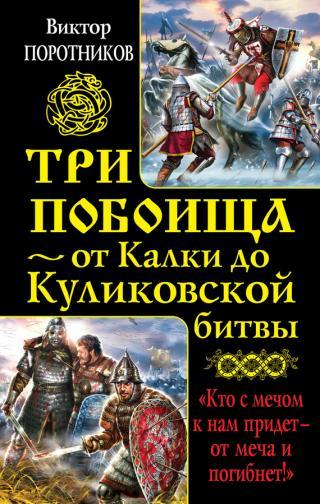 Три побоища — от Калки до Куликовской битвы [антология]