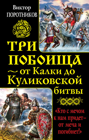 Три побоища – от Калки до Куликовской битвы.Трилогия