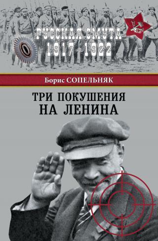 Три покушения на Ленина [litres]
