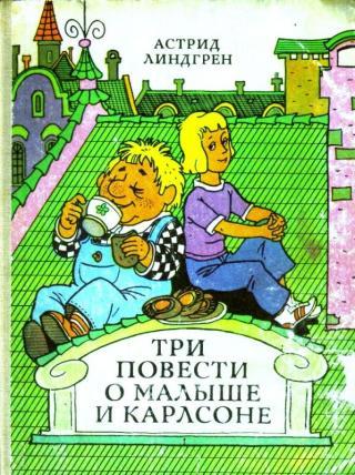 Три повести о Малыше и Карлсон [Художник В. Пощастьев]