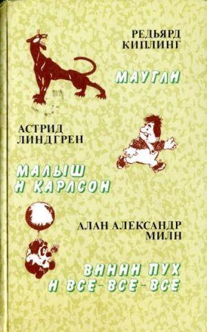 Три повести о Малыше и Карлсоне (с иллюстрациями)
