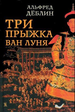 Три прыжка Ван Луня. Китайский роман