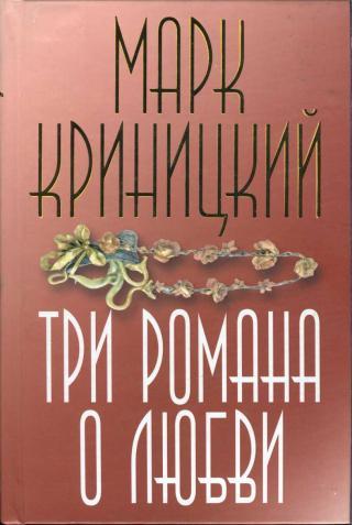 Три романа о любви