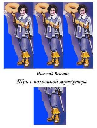 Три с половиной мушкетера [сборник]