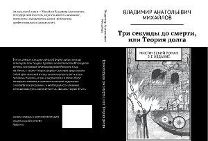 Три секунды до смерти, или Теория долга (2-е издание)