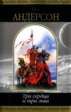 Три сердца и три льва (Сборник)