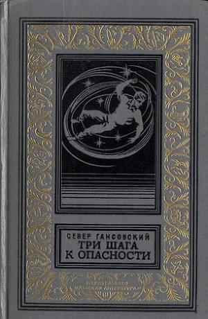 Три шага к опасности(изд.1969)