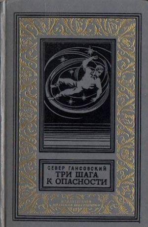 Три шага к опасности (сборник)
