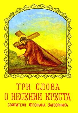 ТРИ СЛОВА О НЕСЕНИИ КРЕСТА