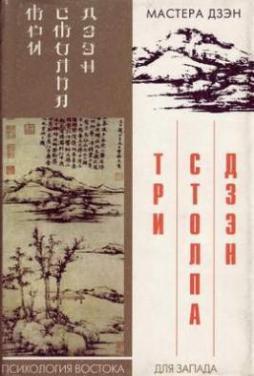 Три столпа Дзен (Учение, практика и просветление)