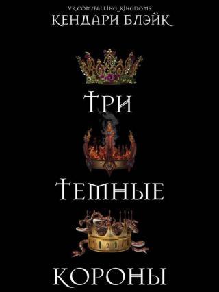 Три темные короны [ЛП]