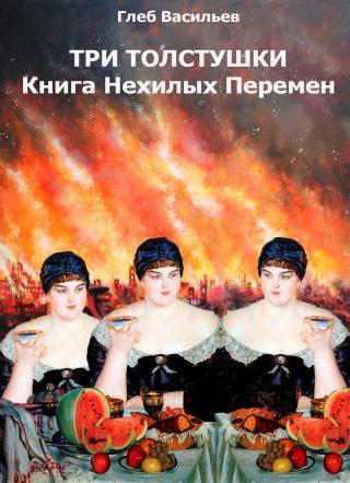 Три Толстушки: Книга Нехилых Перемен