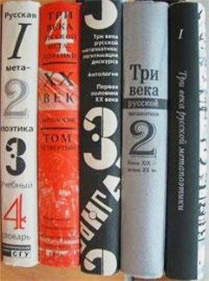 Три века русской метапоэтики: Легитимация дискурса. Антология в четырех томах