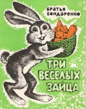 Три веселых зайца [Сборник сказок]