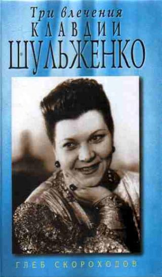 Три влечения Клавдии Шульженко