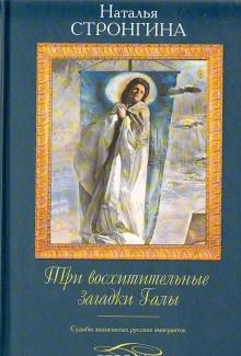 Три восхитительные загадки Галы. Судьбы знаменитых русских эмигранток