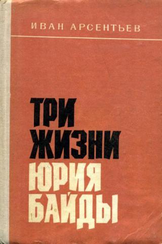 Три жизни Юрия Байды